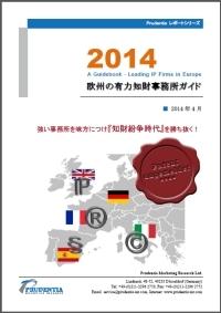 欧州の有力知財事務所ガイド