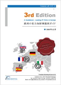 欧州の有力知財事務所ガイド 第3版